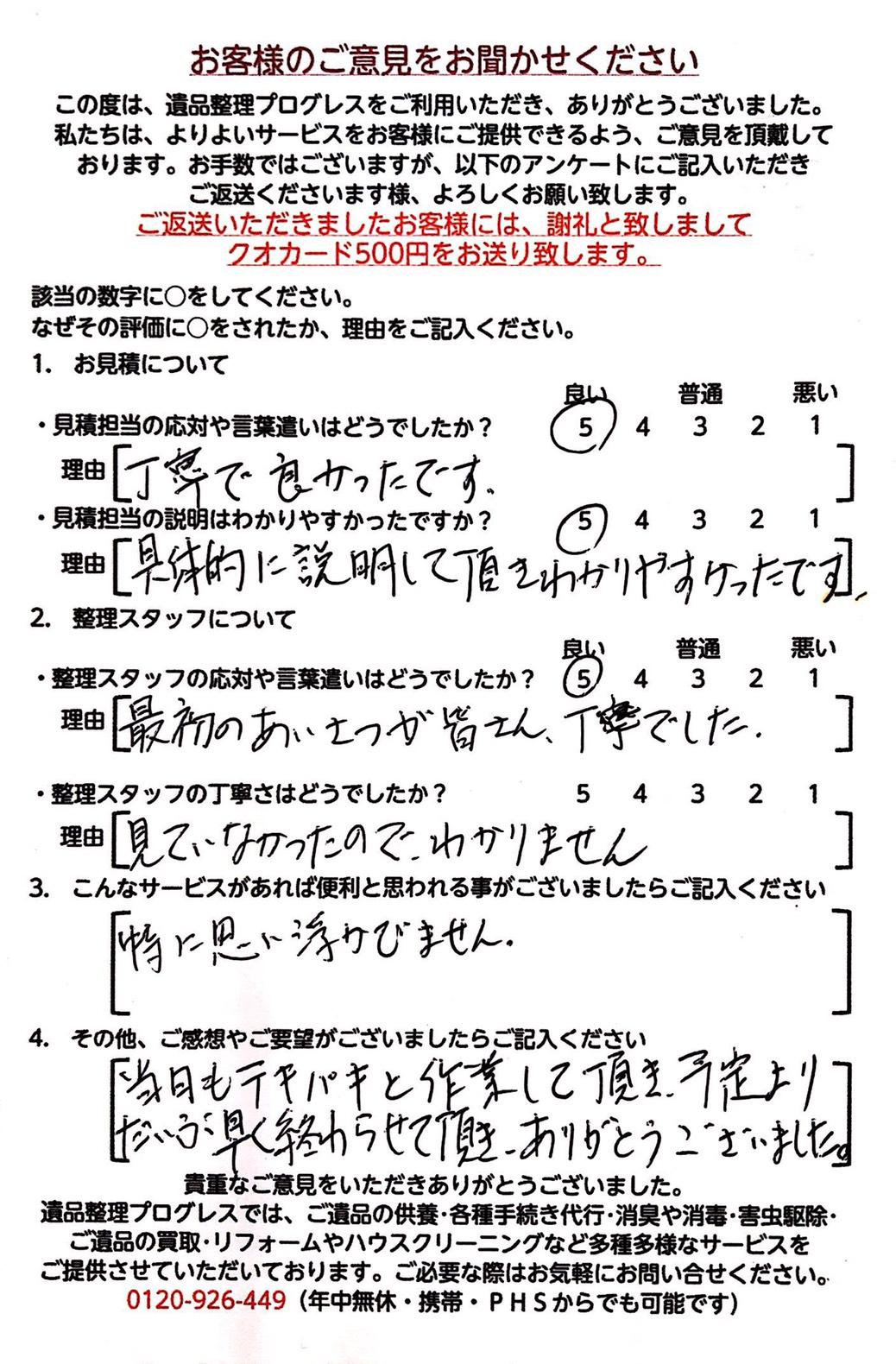O・S様 千葉県我孫子市のアンケート用紙