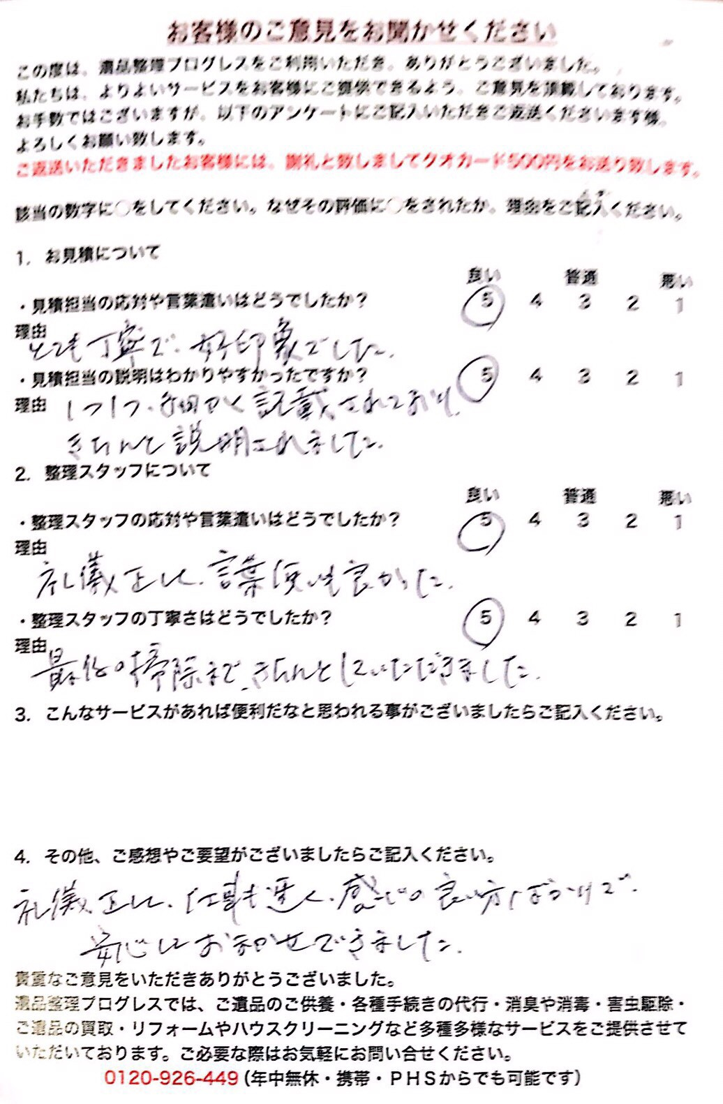 N・T様 福岡県福岡市西区のアンケート用紙