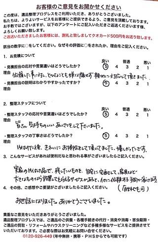 A・K様 大阪府豊中市のアンケート用紙