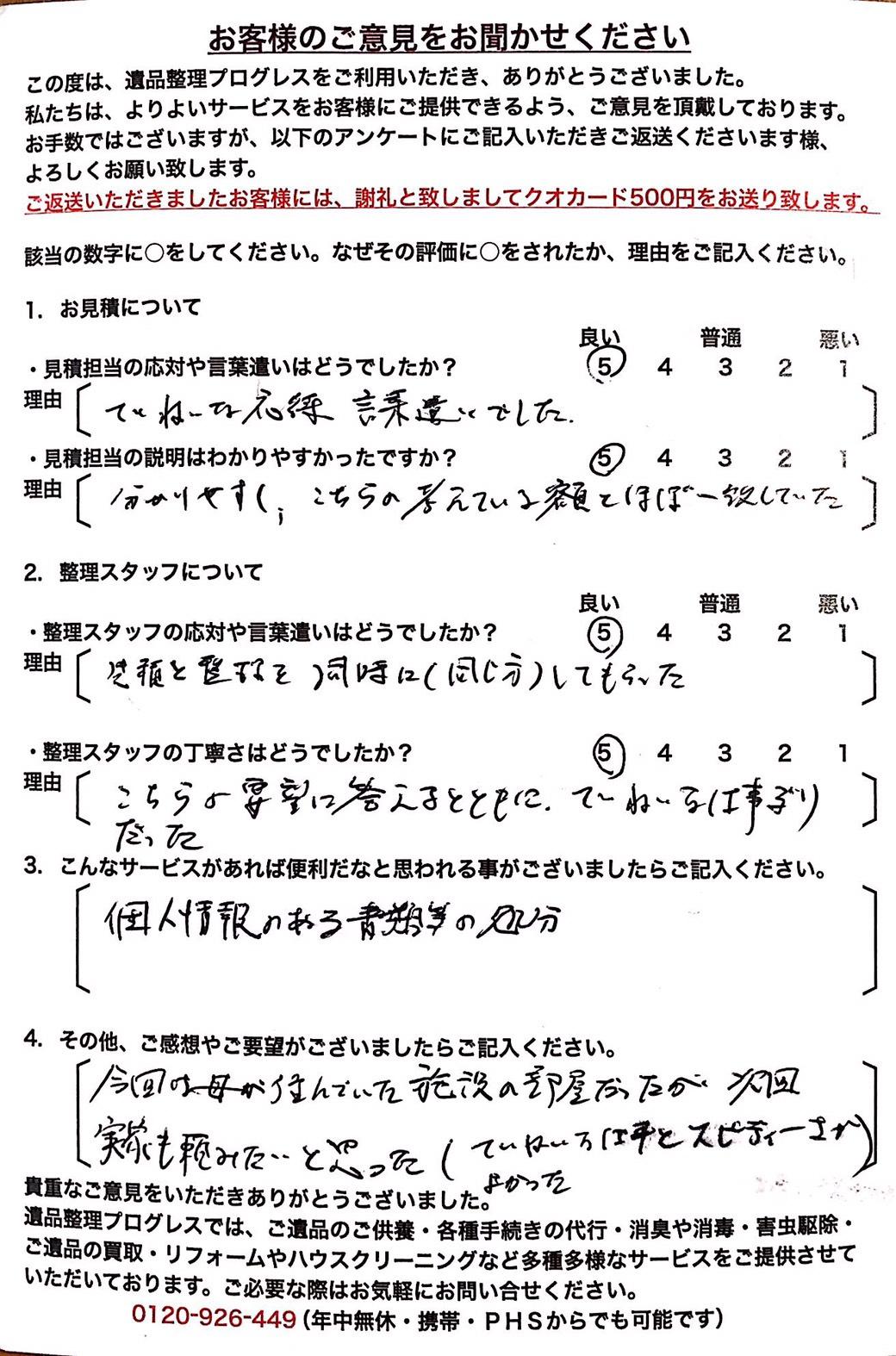 K・F様 神奈川県横浜市旭区のアンケート用紙