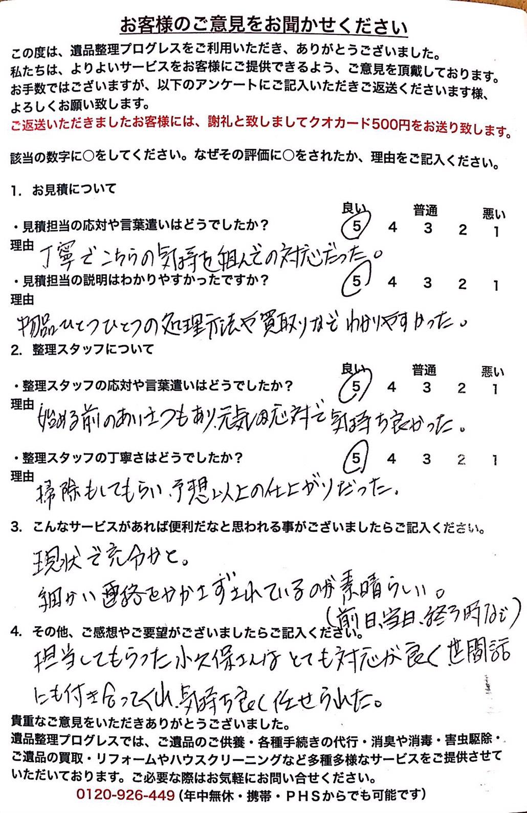 W・Y様 愛知県北名古屋市のアンケート用紙