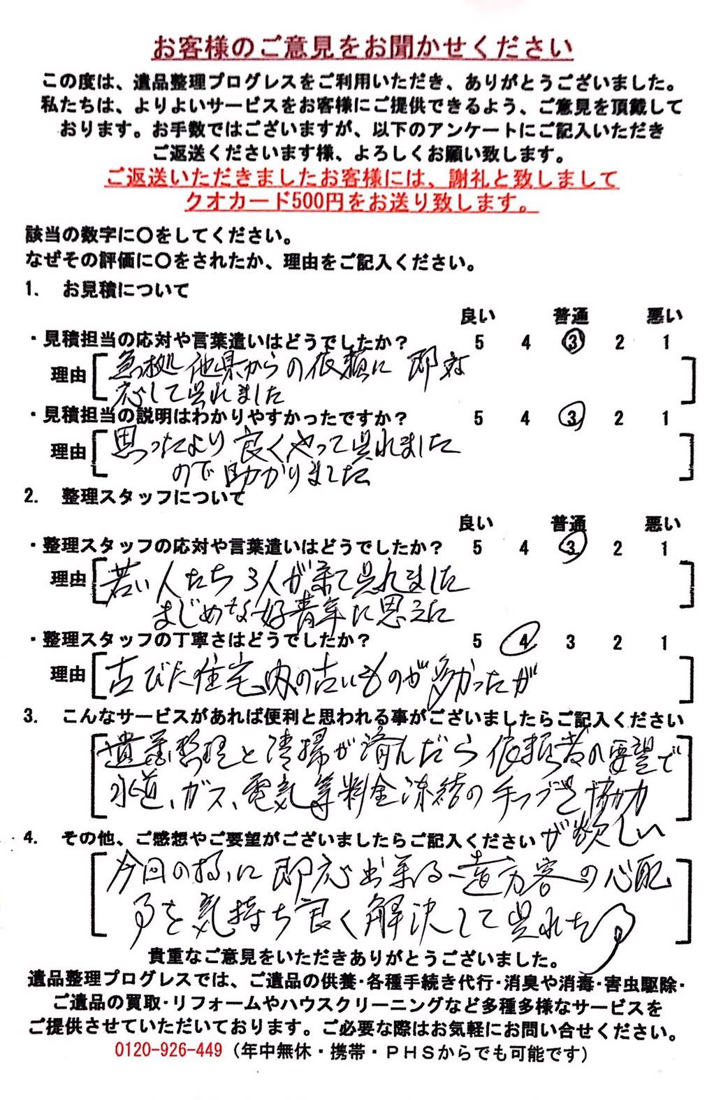 I・A様 岐阜県関市のアンケート用紙