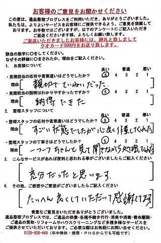 W・K様 大阪府大阪市のアンケート用紙