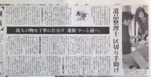 朝日新聞にて遺品整理プログレスを取り上げて頂きました