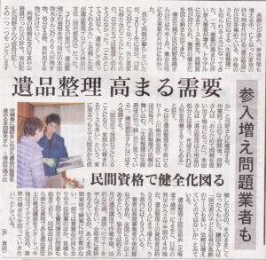 神奈川新聞に遺品整理プログレスが掲載されました。