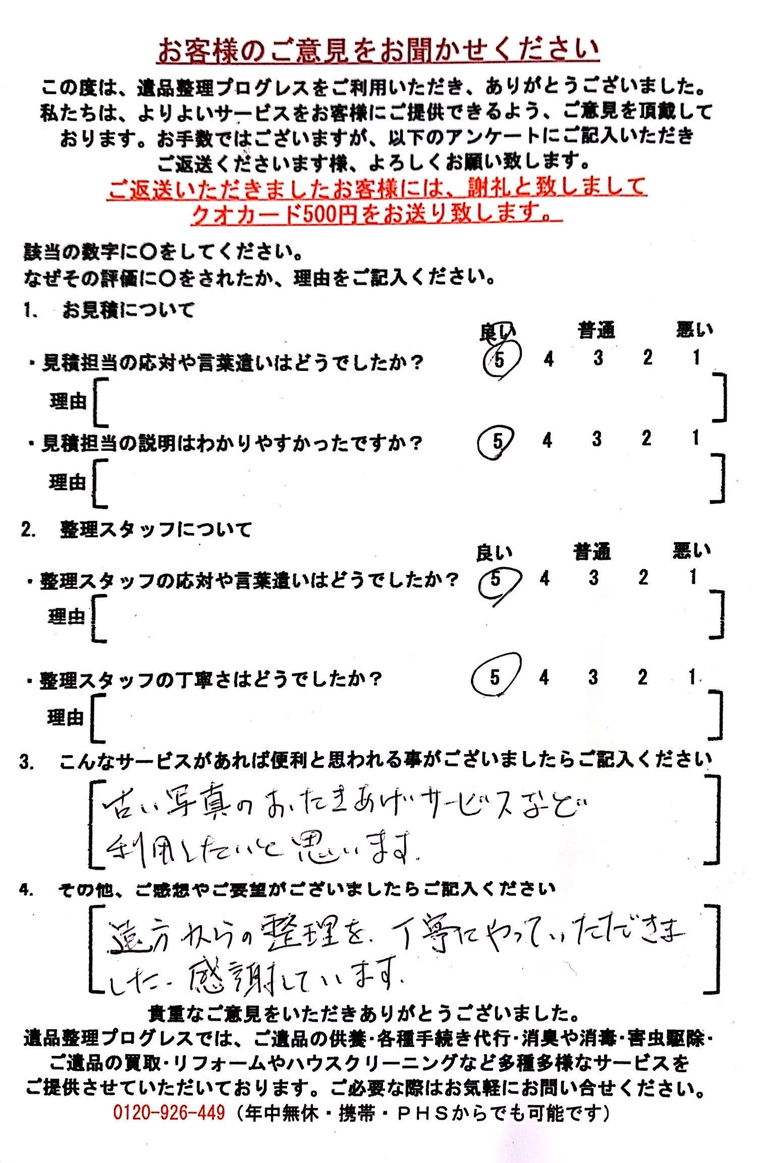 S・M様 東京都墨田区のアンケート用紙