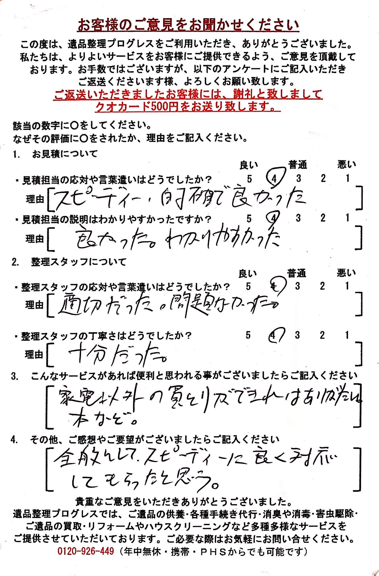 O・S様 東京都中央区のアンケート用紙