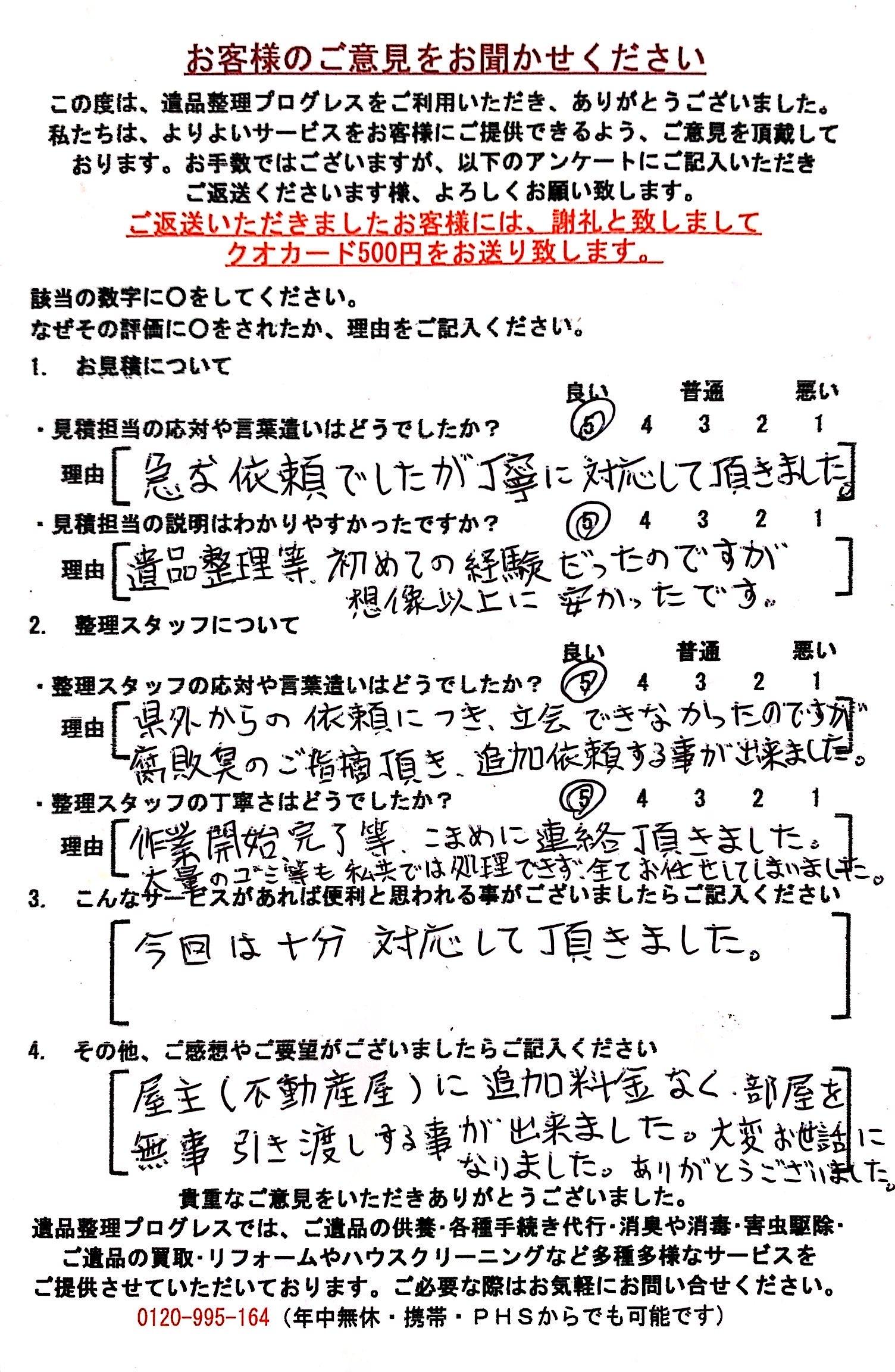 T・I様 徳島県板野郡のアンケート用紙