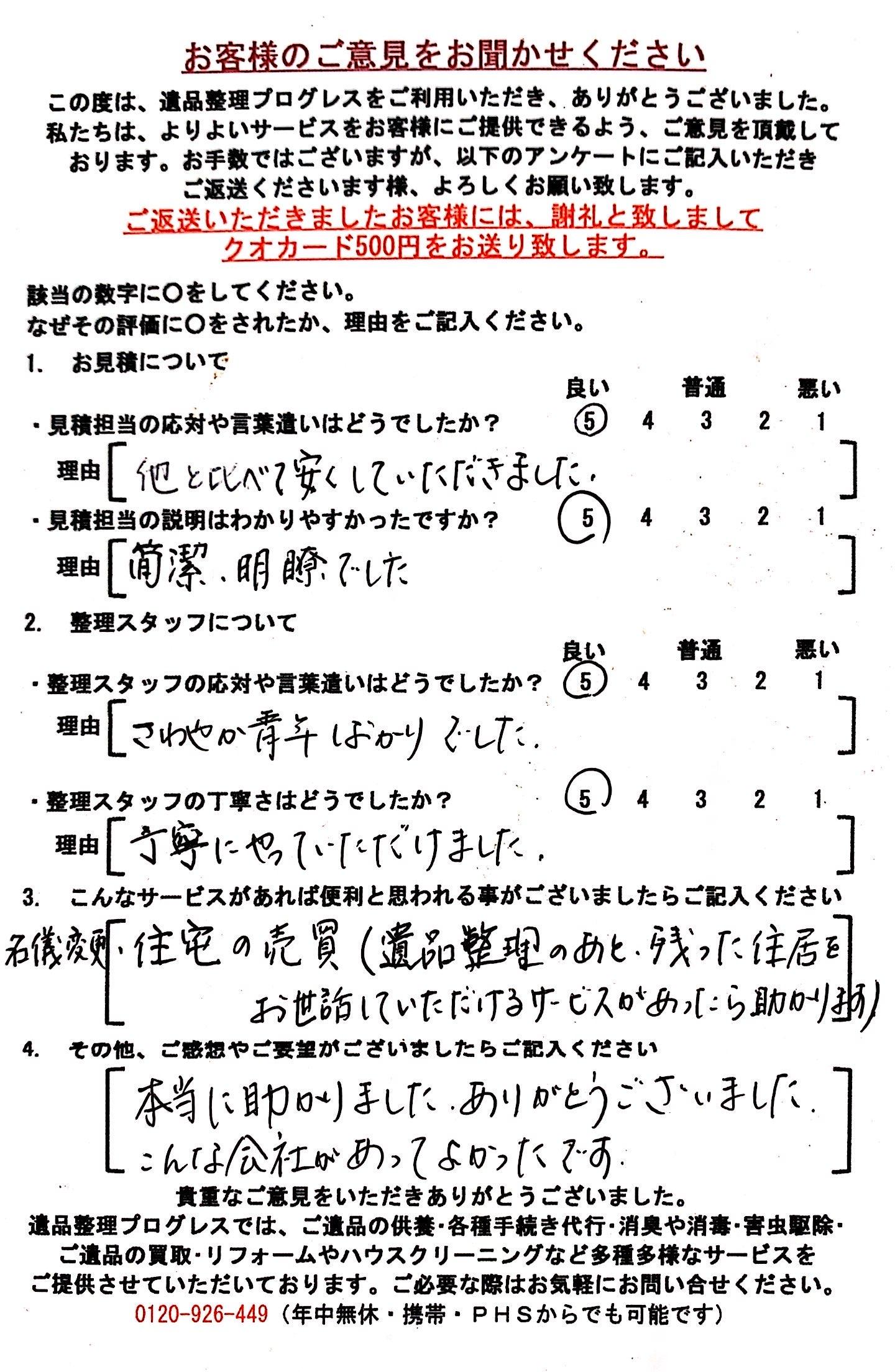 H・T様 静岡県尾張旭市のアンケート用紙