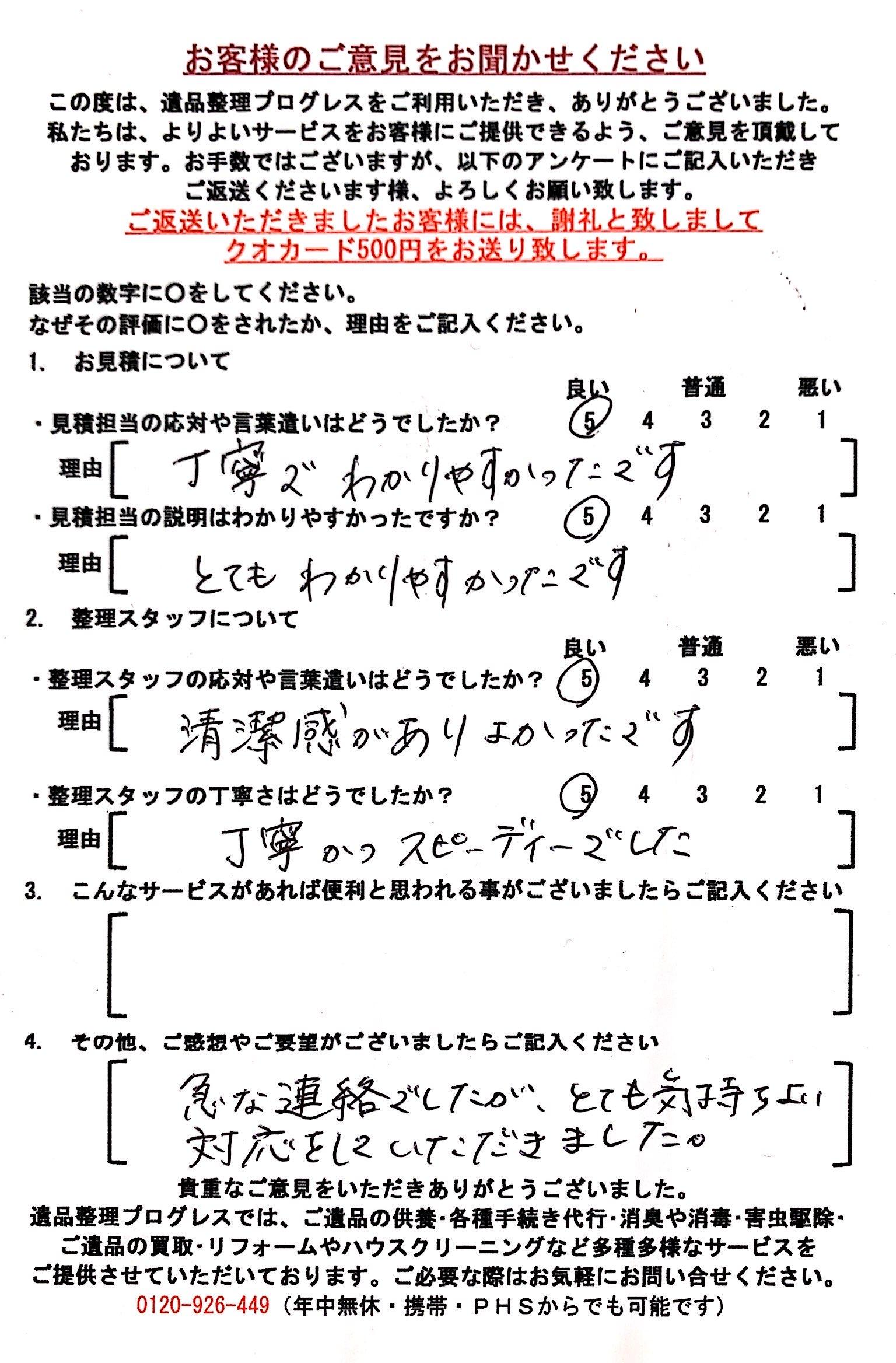 O・T様 静岡県焼津市のアンケート用紙