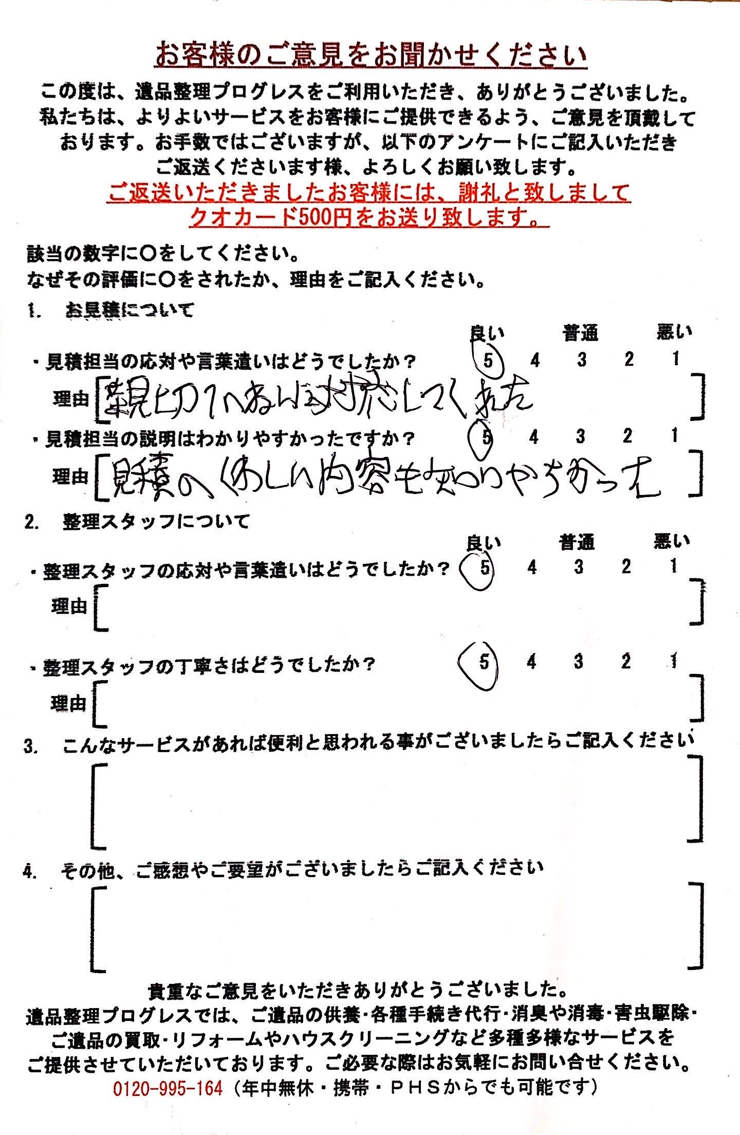 H・Y様 三重県伊賀市のアンケート用紙