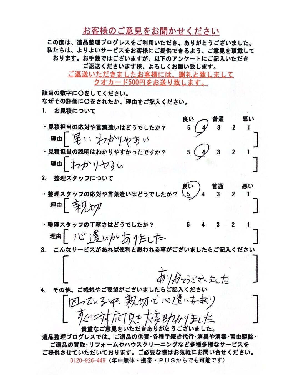 新潟県新潟市中央区 F・Y様のアンケート用紙