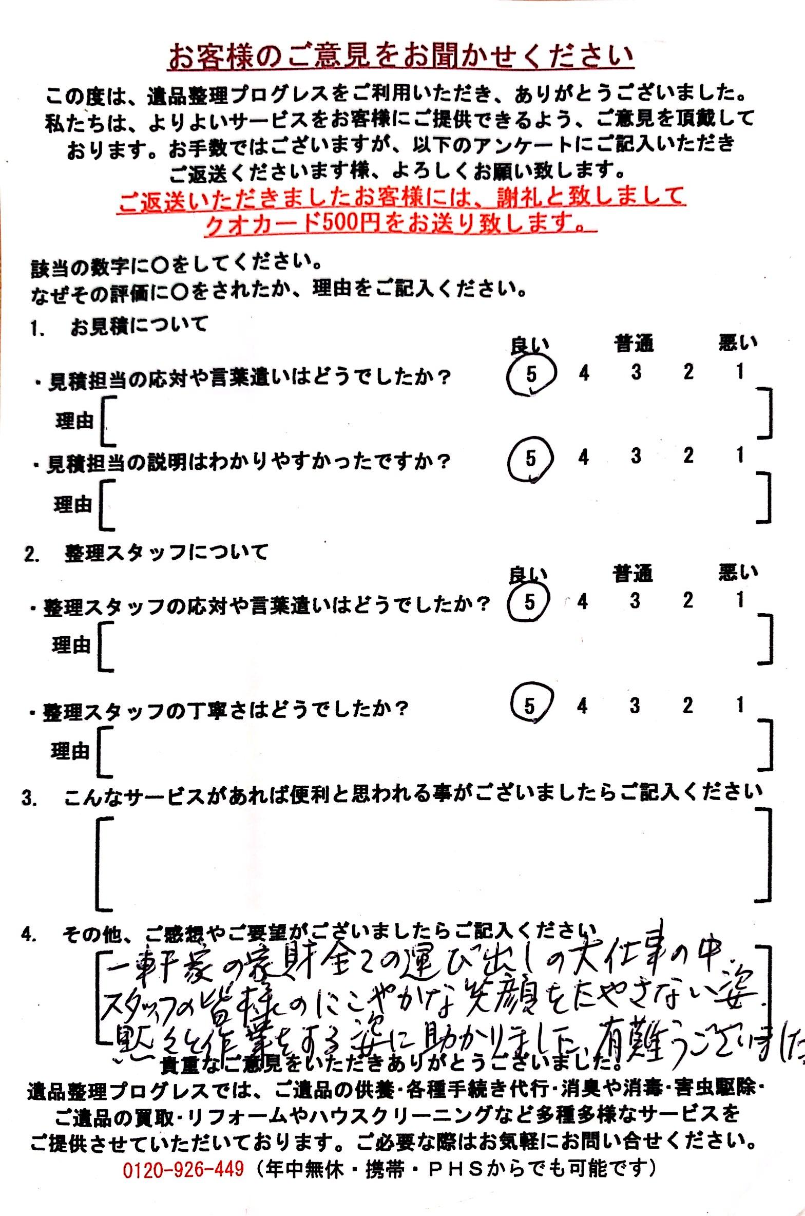 神奈川県横浜市 F・S様 のアンケート用紙