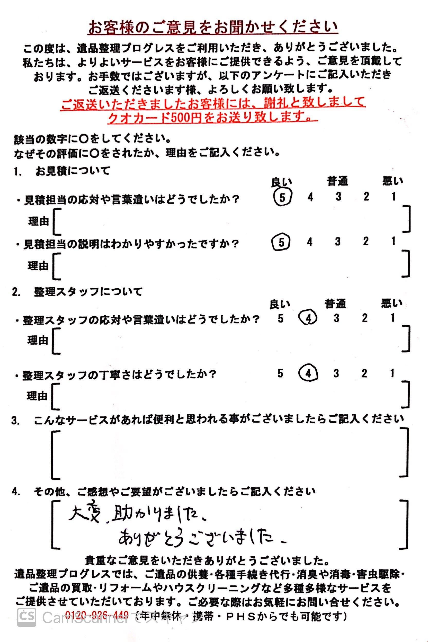 群馬県渋川市 N・T様のアンケート用紙