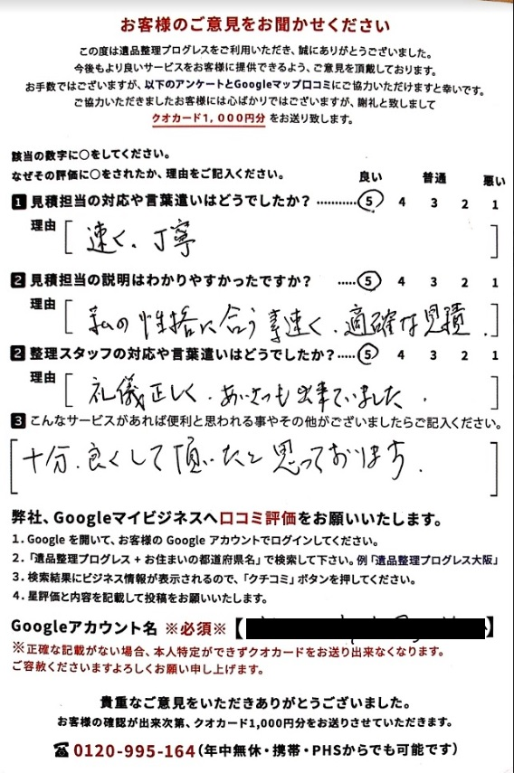 神奈川県川崎市  H・M様のアンケート用紙