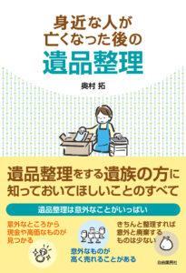 「弊社代表奥村が遺品整理を始める方に思いを綴った本を出版しました」