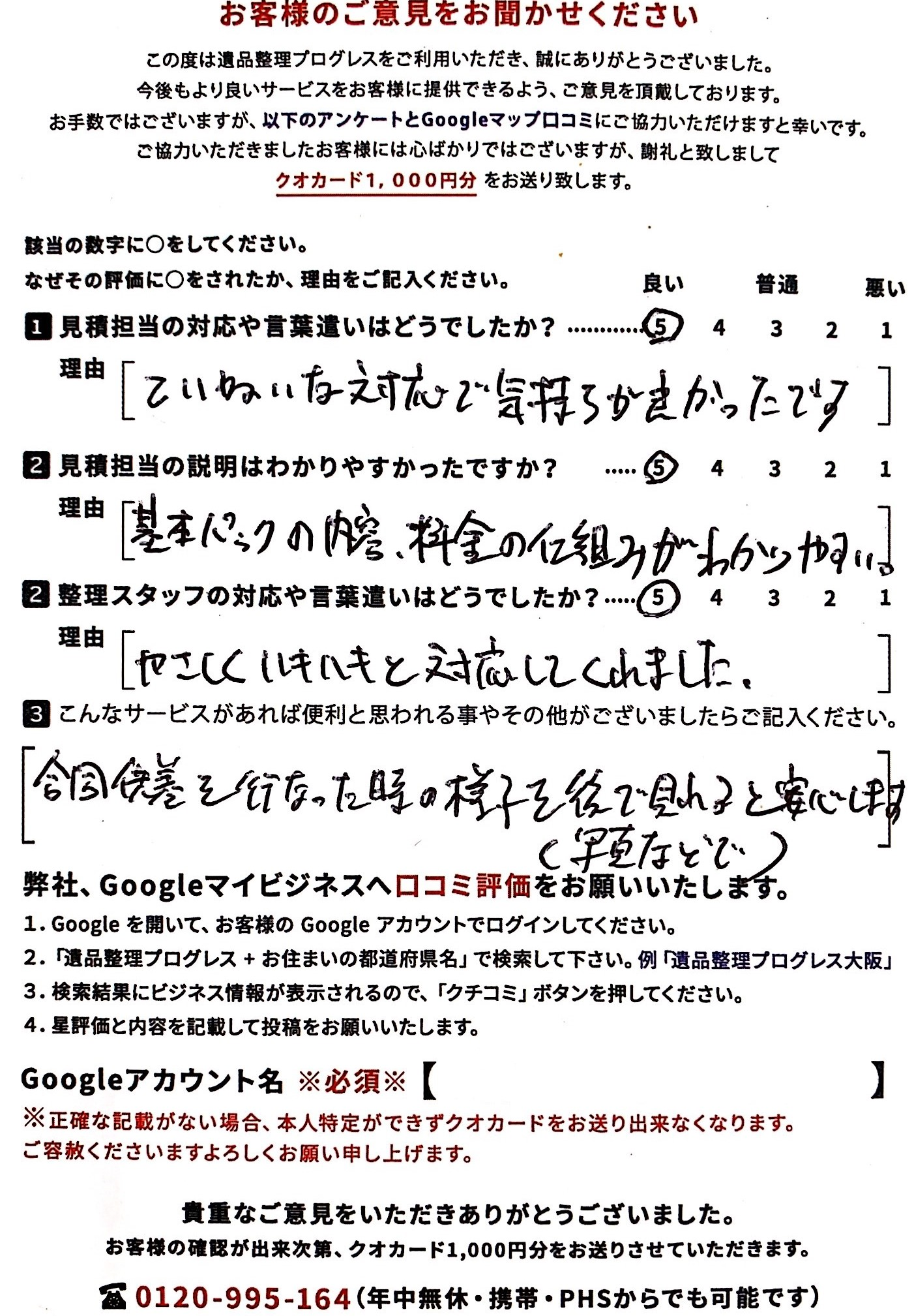 東京都江東区 I・H様のアンケート用紙