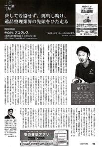 「企業情報誌『月刊CENTURY』にて弊社代表奥村がインタビューを受けました」