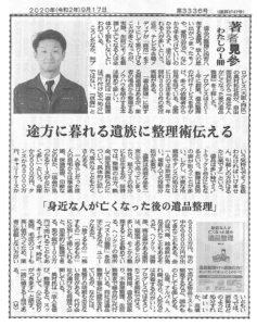 「出版業界紙『新文化』にて弊社代表奥村がインタビューを受けました」