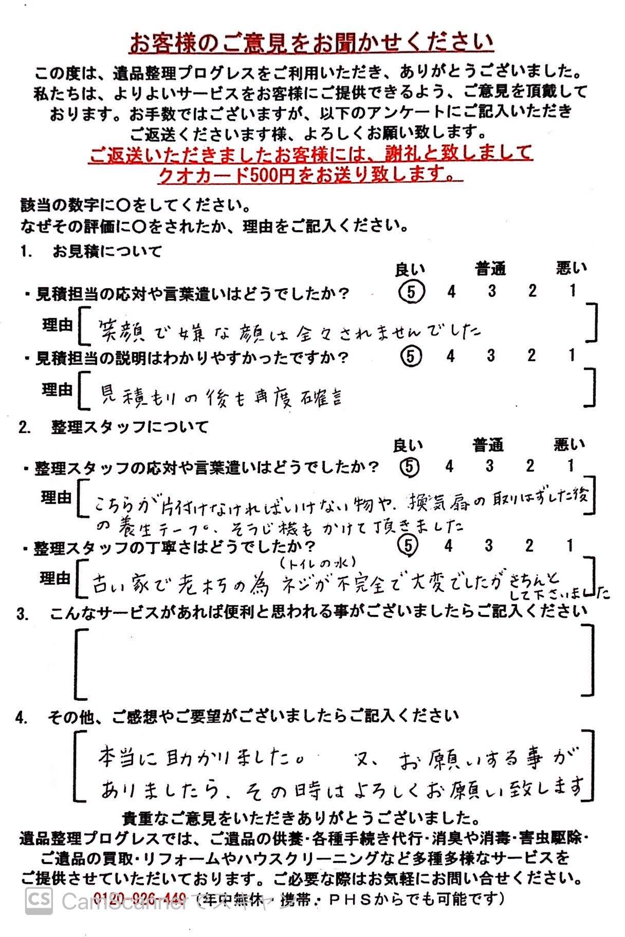 大阪府河内長野市 D・K様のアンケート用紙