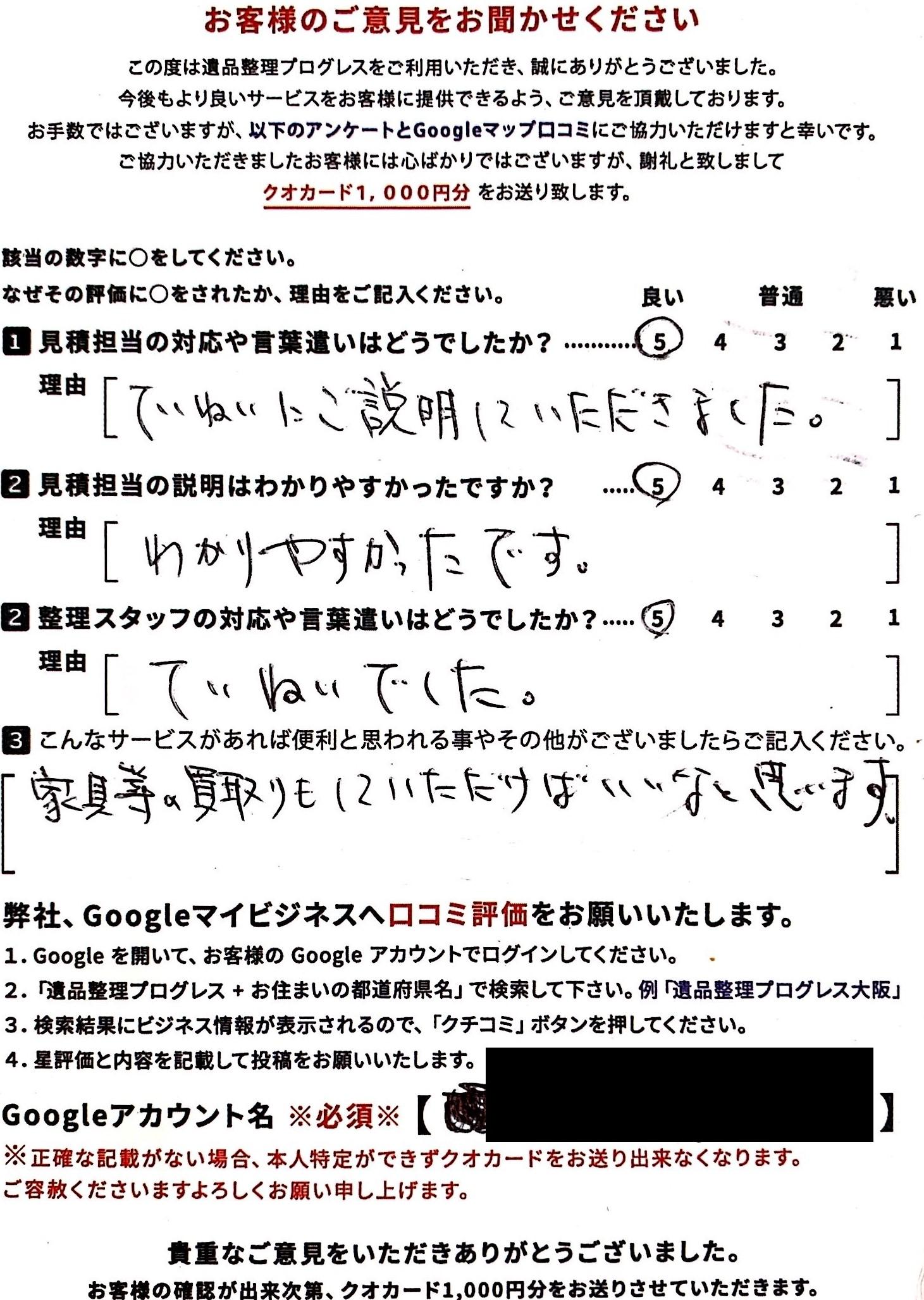 埼玉県鴻巣市K・K様のアンケート用紙