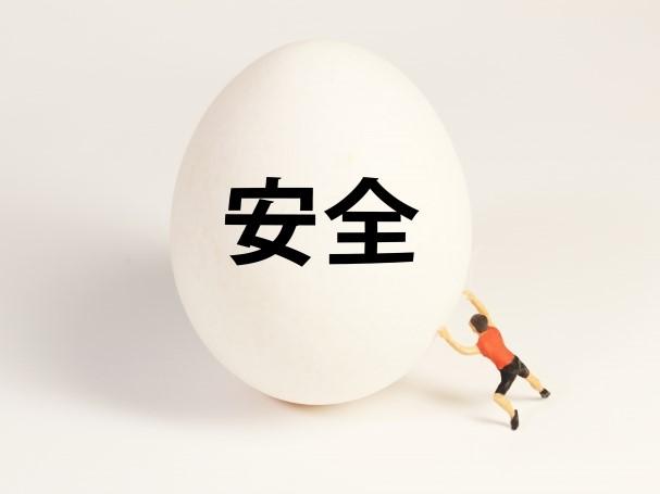 安全と書かれた卵