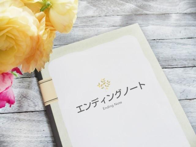 エンディングノートと黄色い花