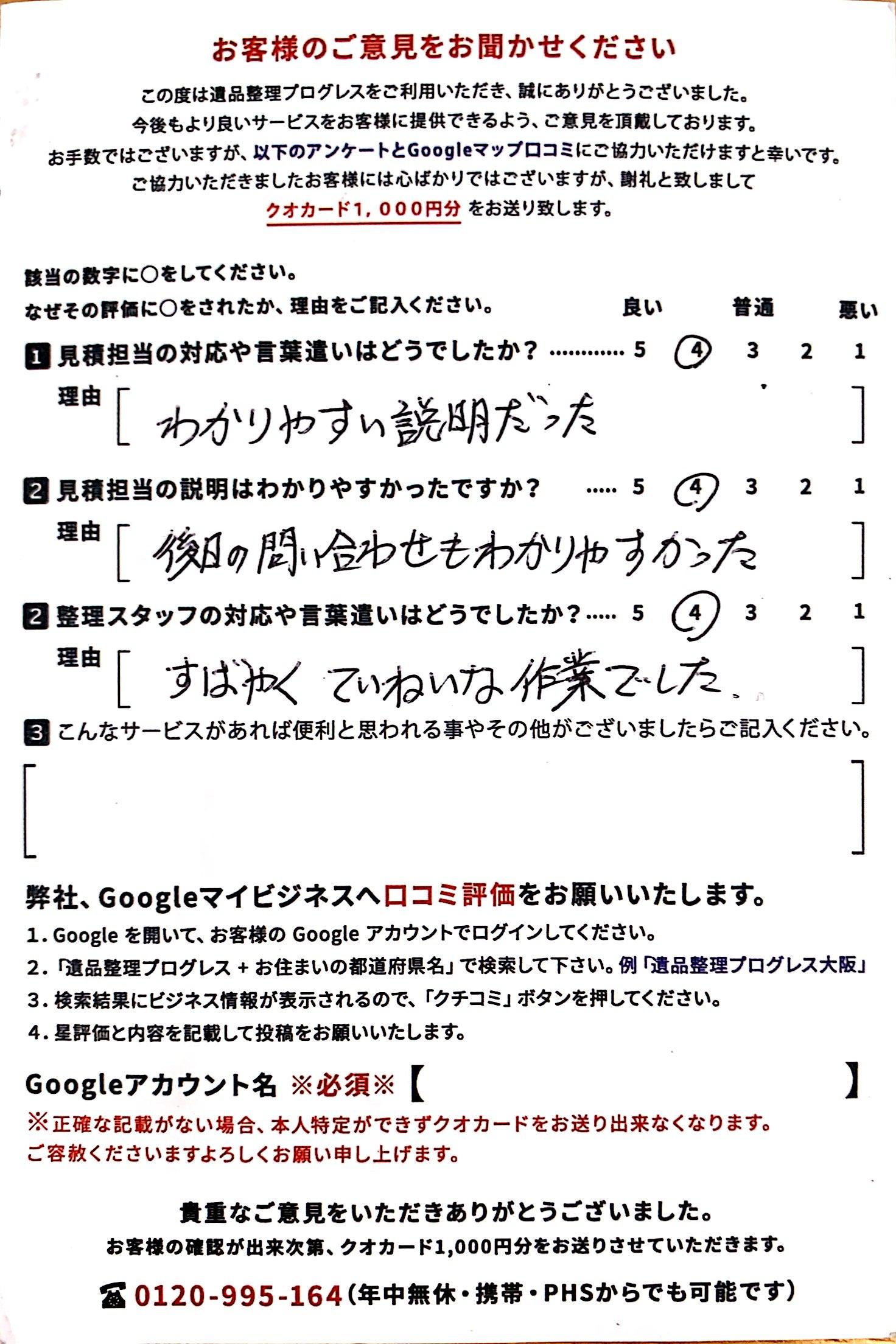 秋田県秋田市 Ⅿ・J様のアンケート用紙
