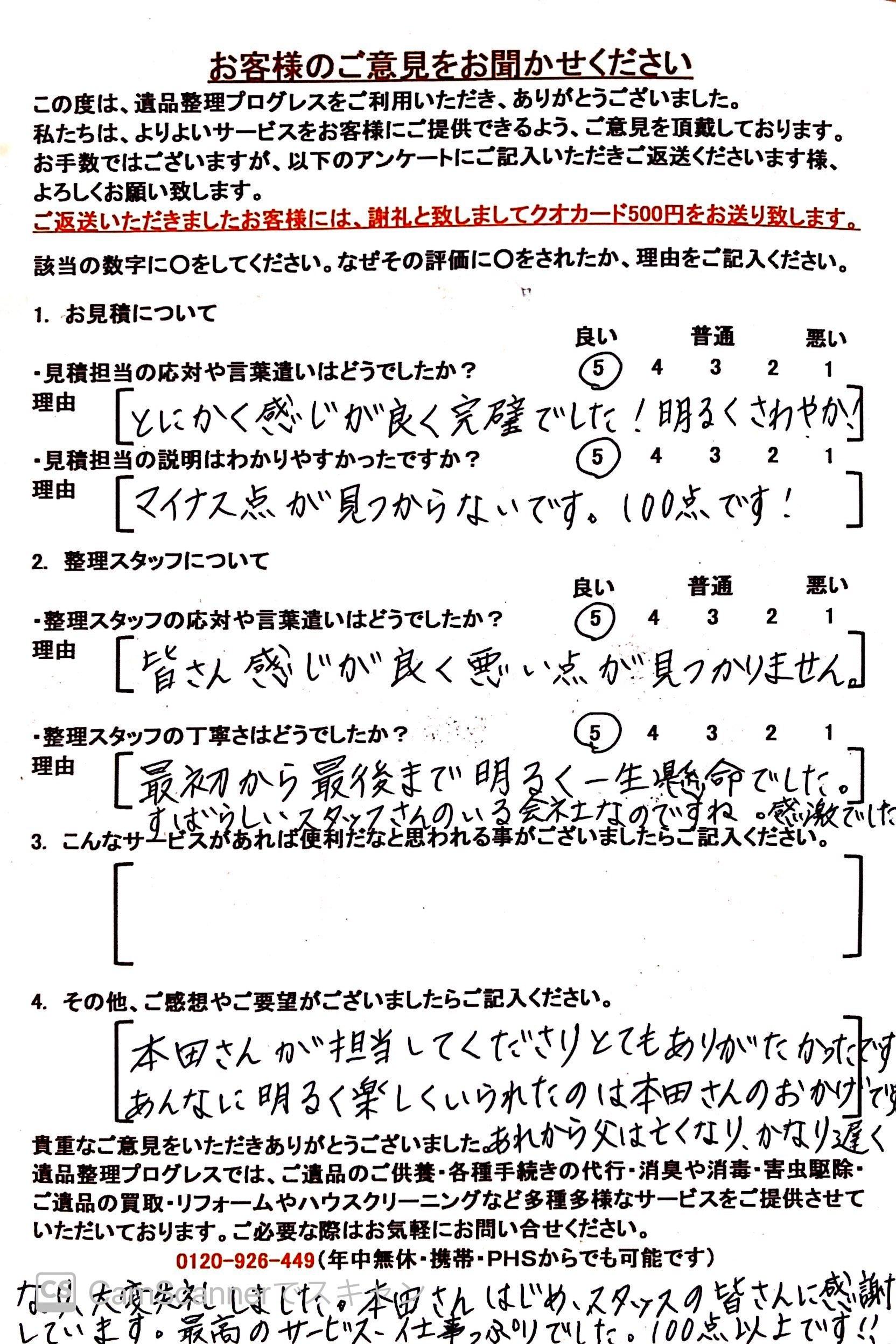 東京都世田谷区 K・E様のアンケート用紙