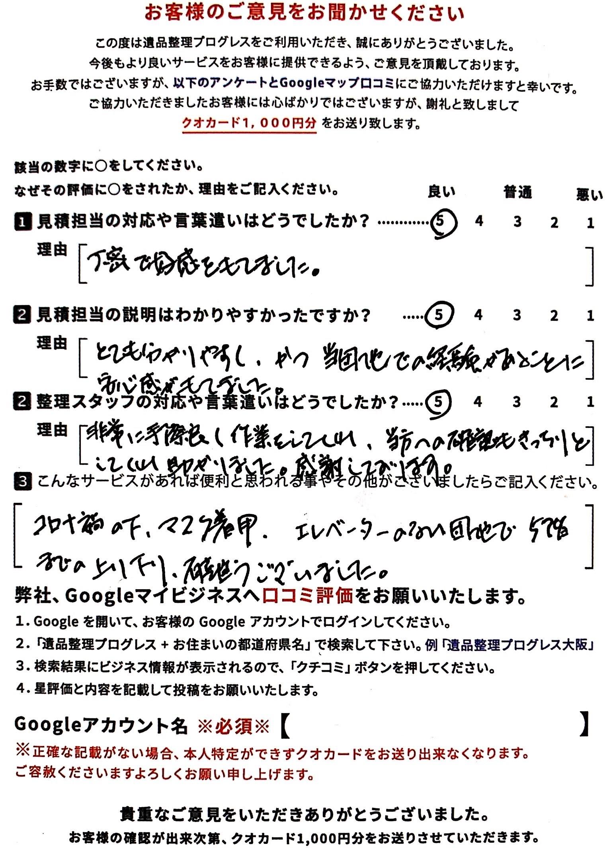 神奈川県横浜市都筑区 K・T様のアンケート用紙