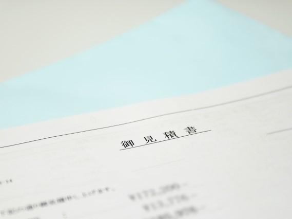 青い紙と見積書