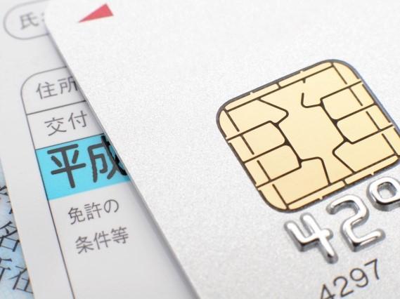 個人情報が印刷されたカード