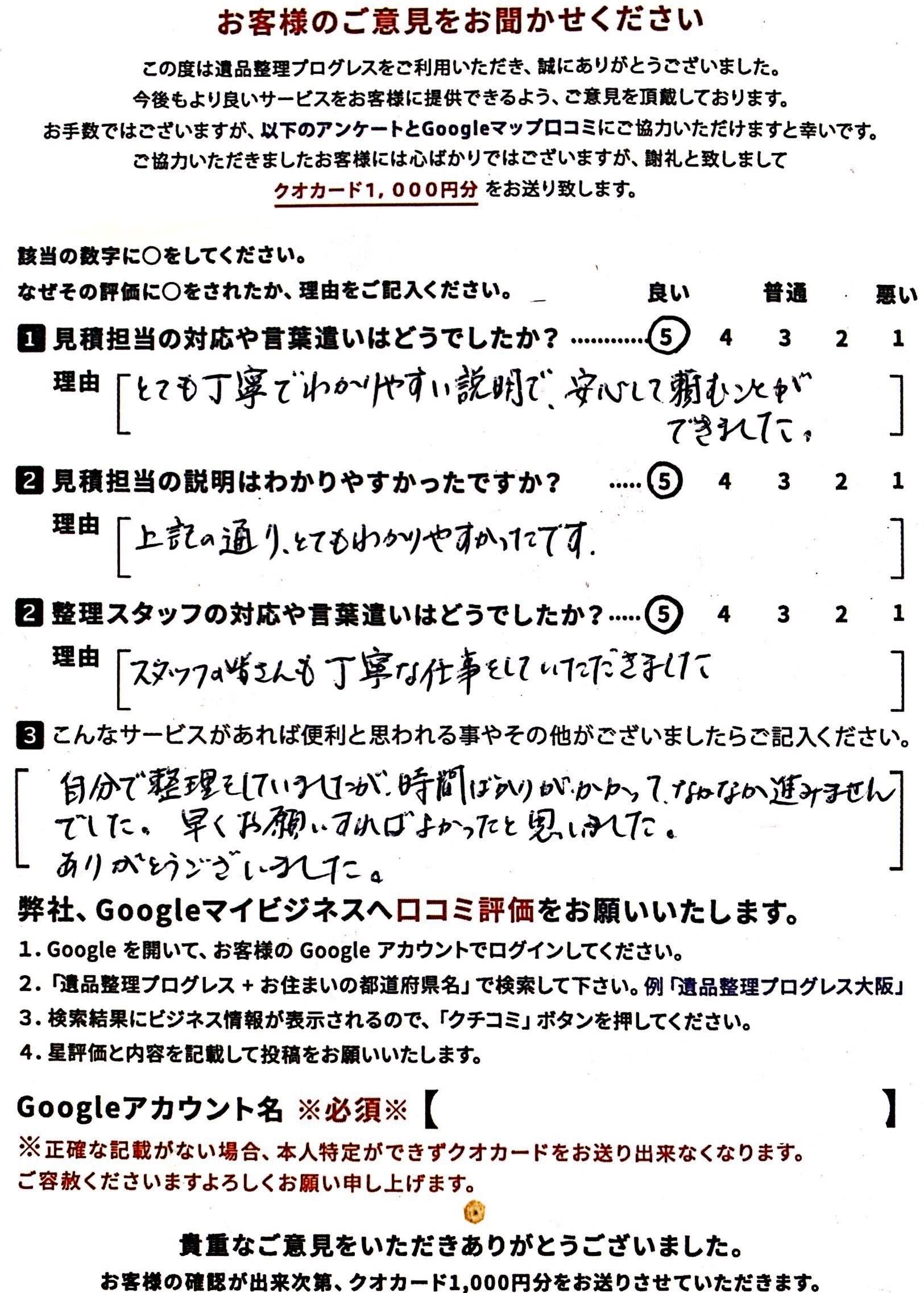 熊本県玉名市 N・Y様のアンケート用紙