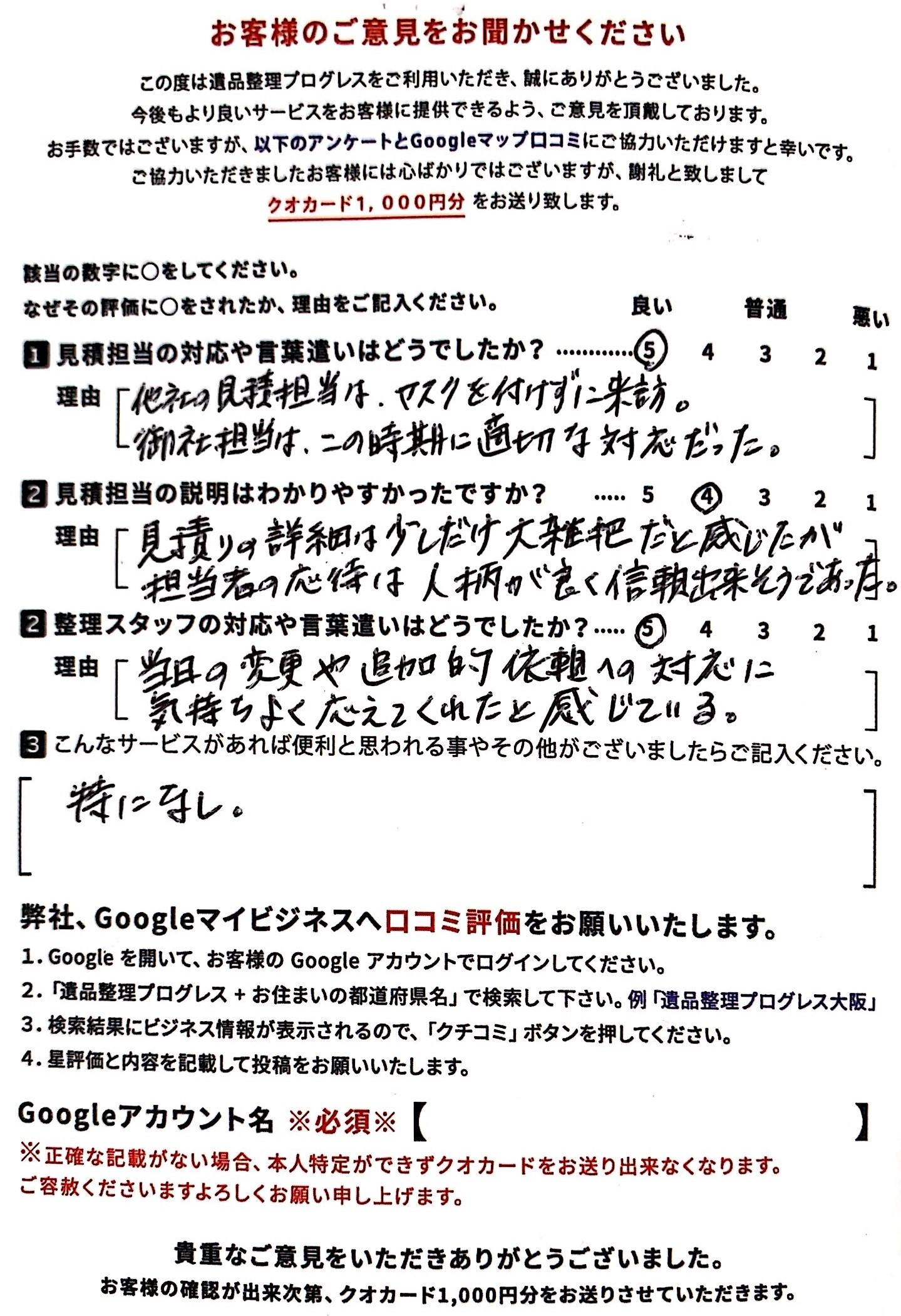 大阪府大阪市旭区 N・T様のアンケート用紙