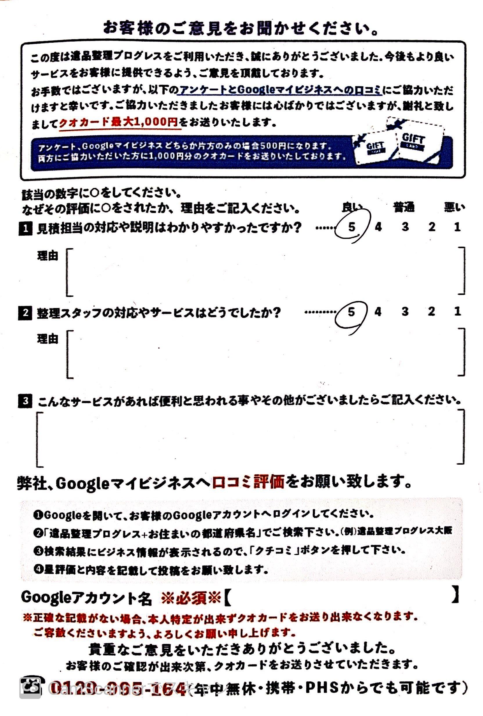 有限会社J様 京都市右京区のアンケート用紙