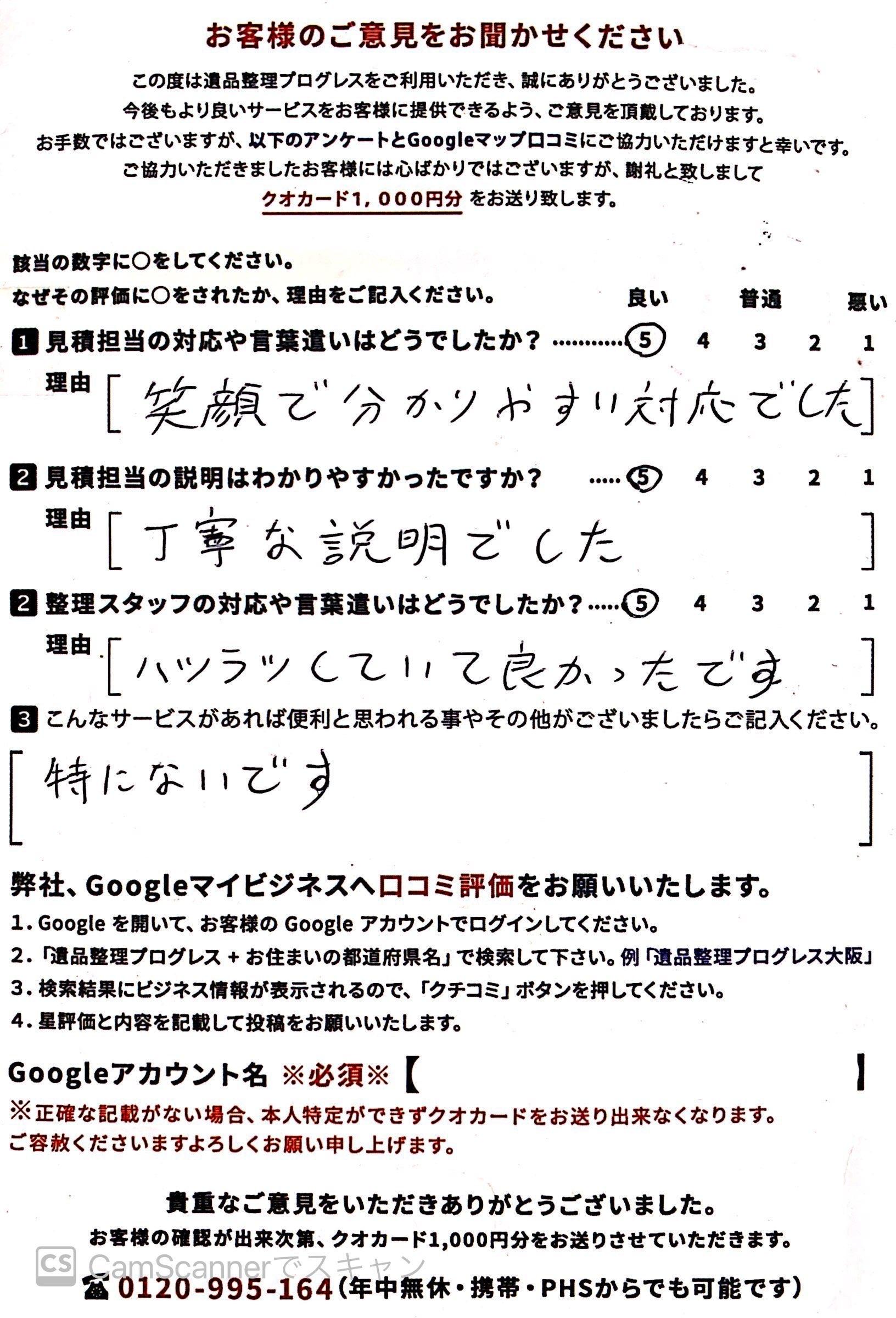 東京都大田区 I・M様のアンケート用紙