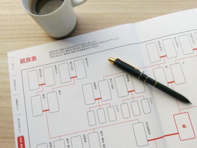 エンディングノートの親族表