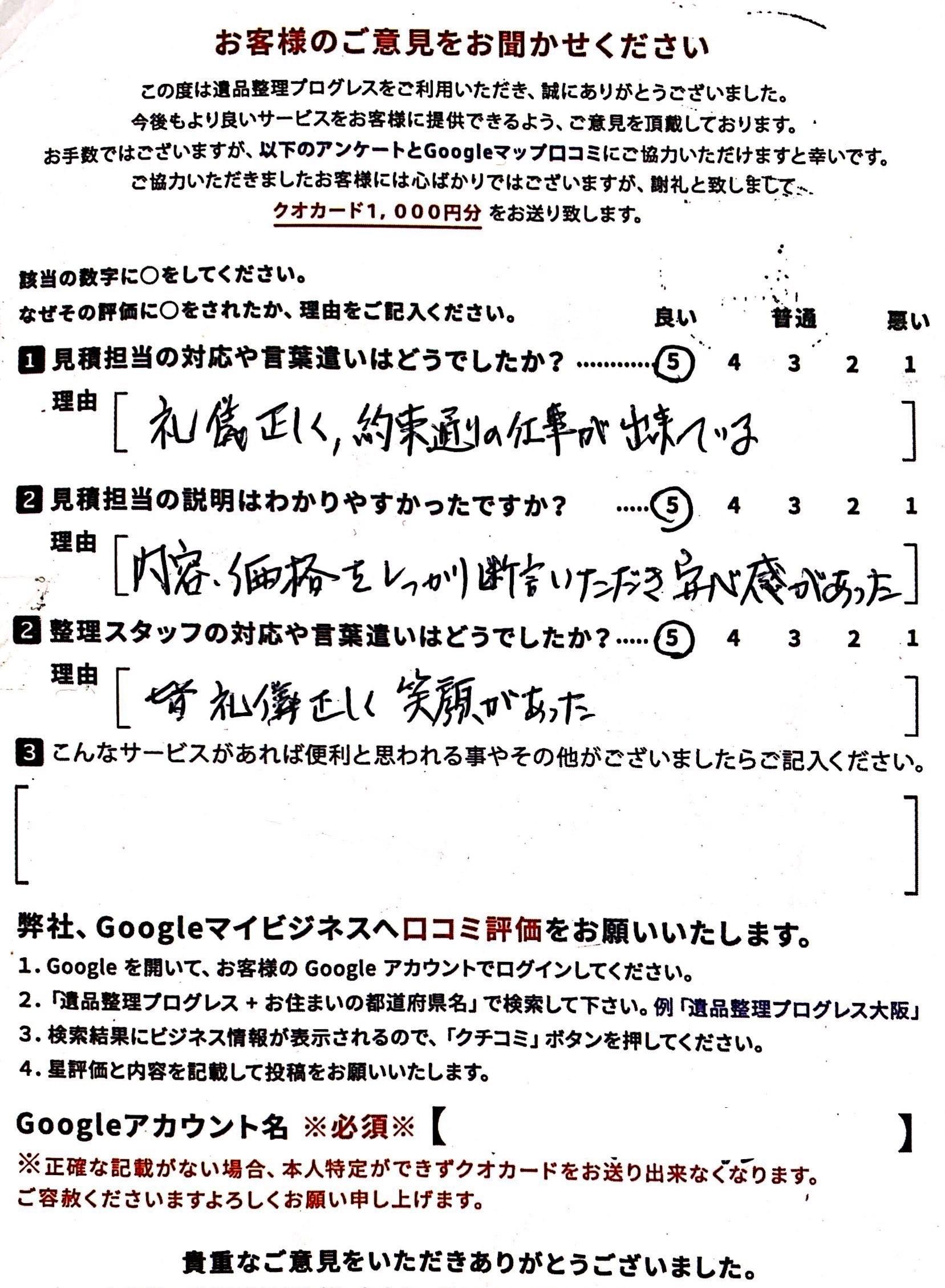 千葉県我孫子市 M・K様のアンケート用紙