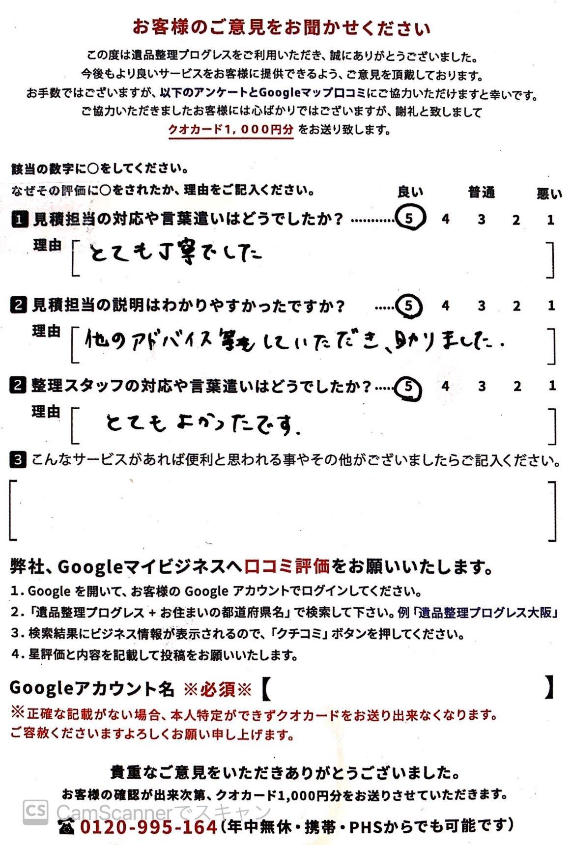 熊本県菊池郡 Y・M様のアンケート用紙