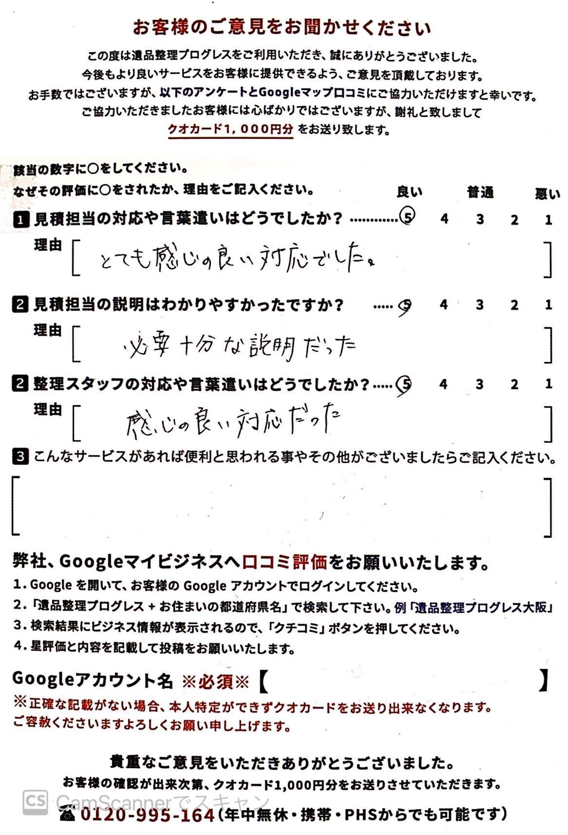 熊本県熊本市中央区 S・R様 のアンケート用紙