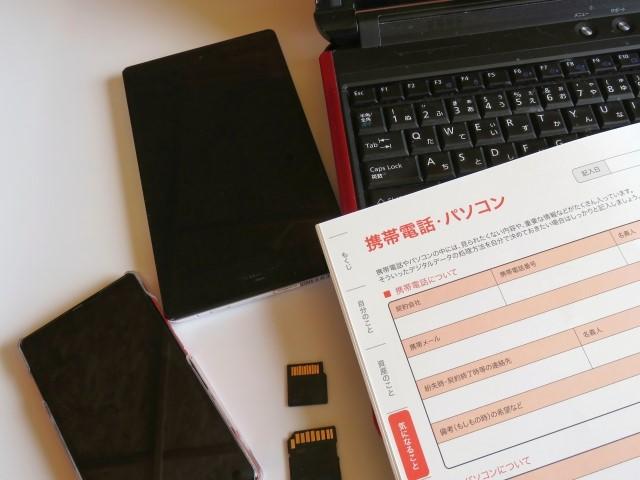 ノートパソコンとエンディングノート