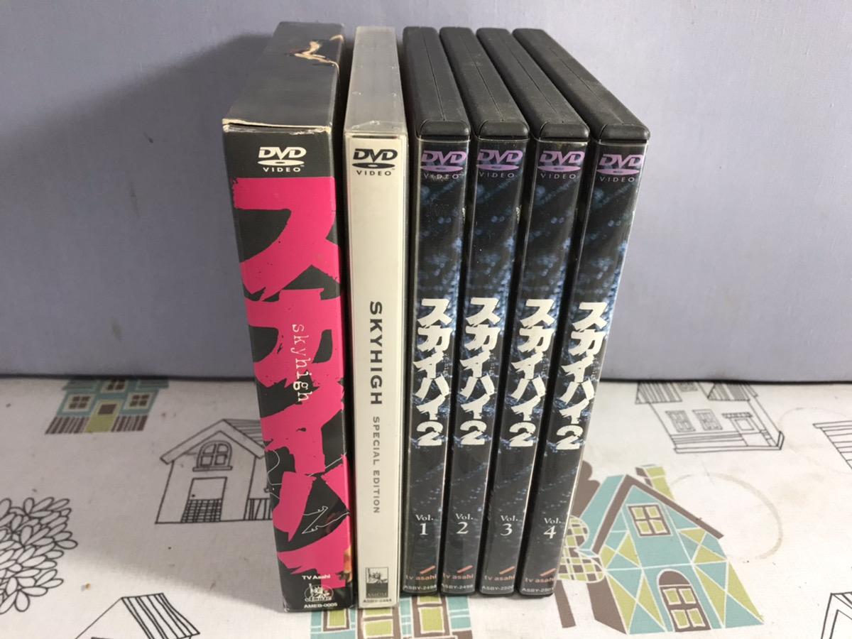 千葉県でスカイハイ1.2 スペシャルエディション DVDBOX