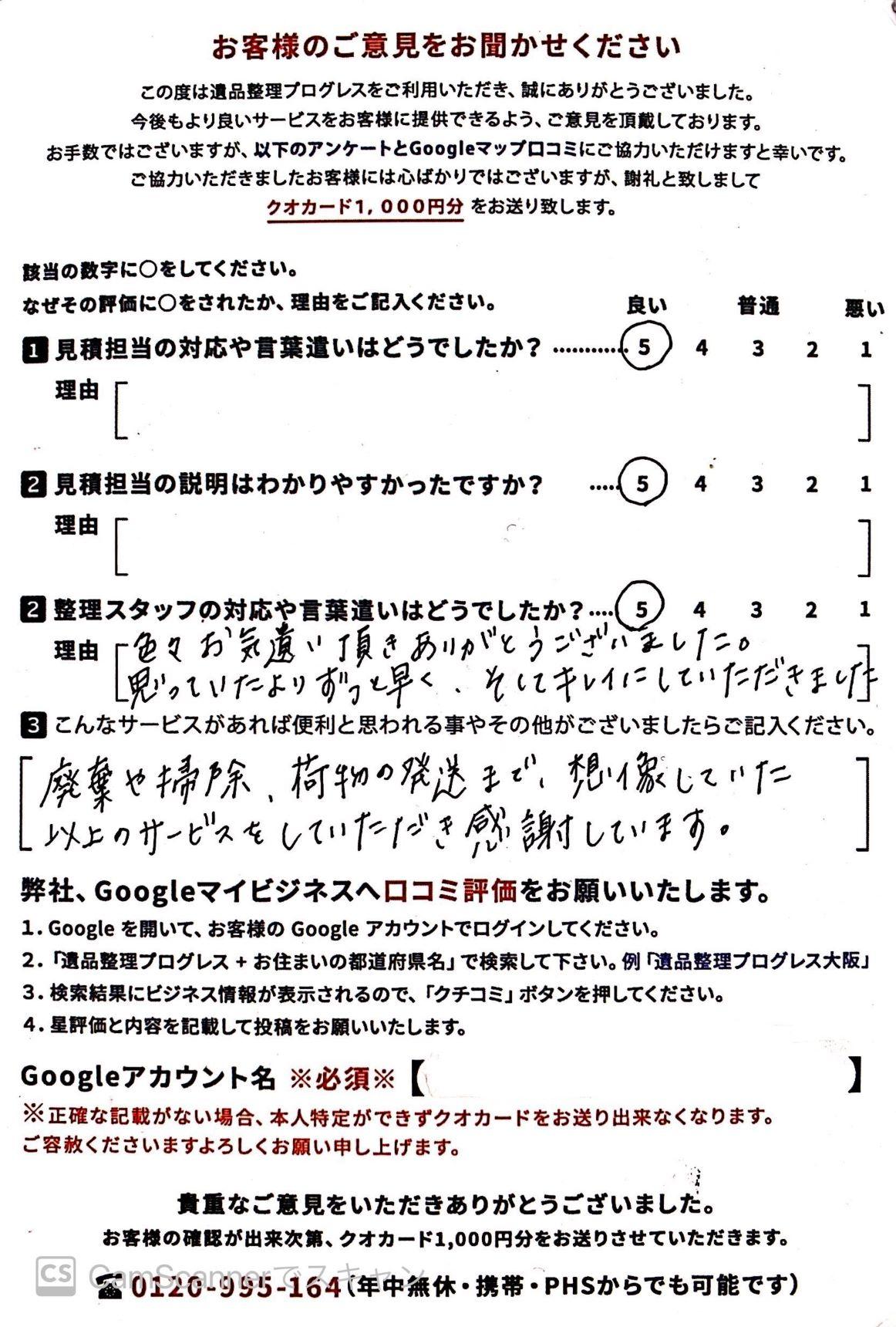 神奈川県横浜市鶴見区 S・T様のアンケート用紙