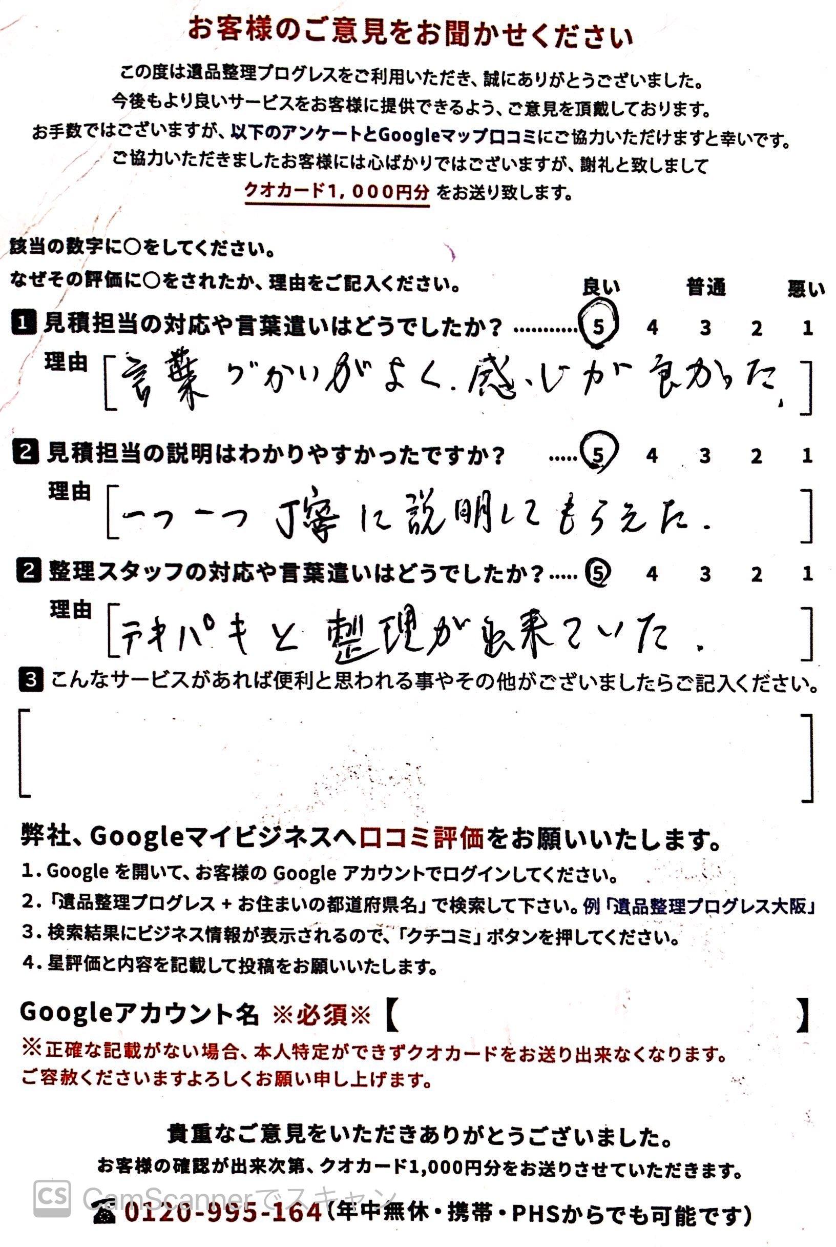 熊本県熊本市北区 M・T様のアンケート用紙