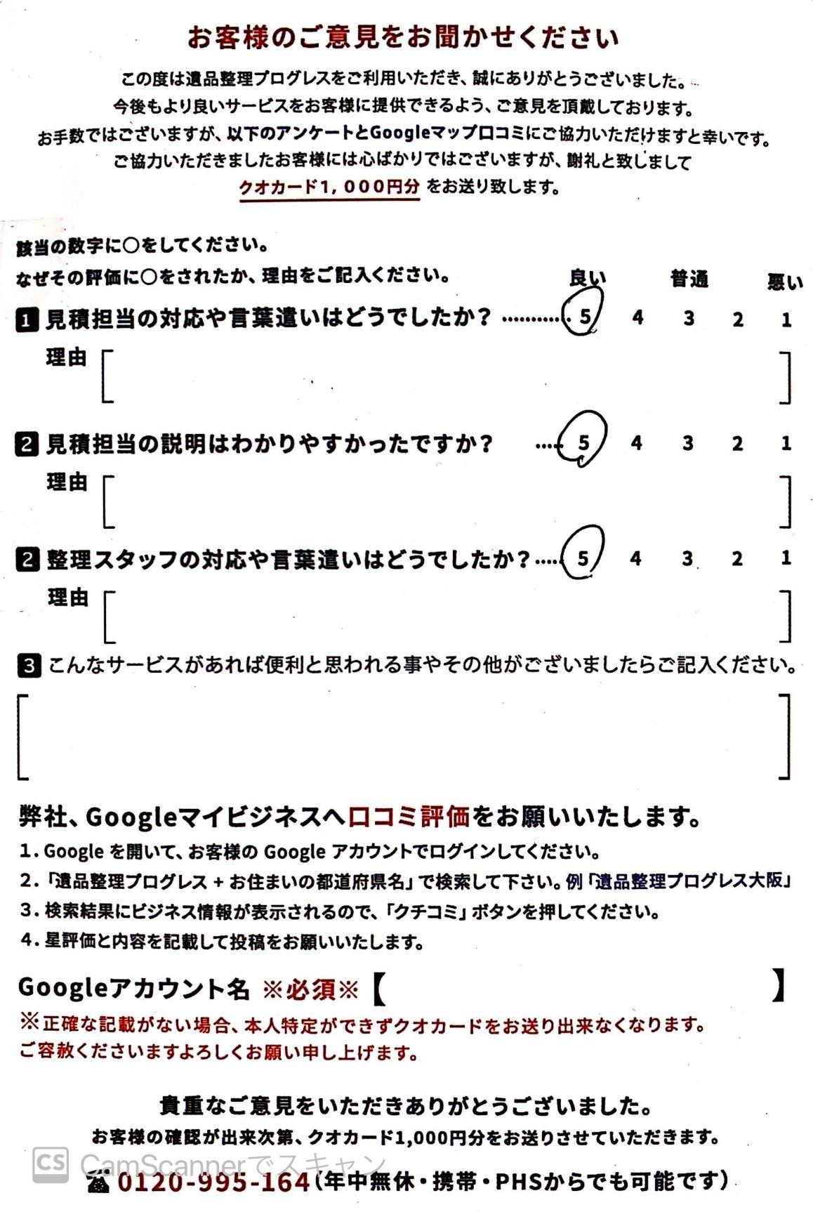 大阪府柏原市  H・M様のアンケート用紙