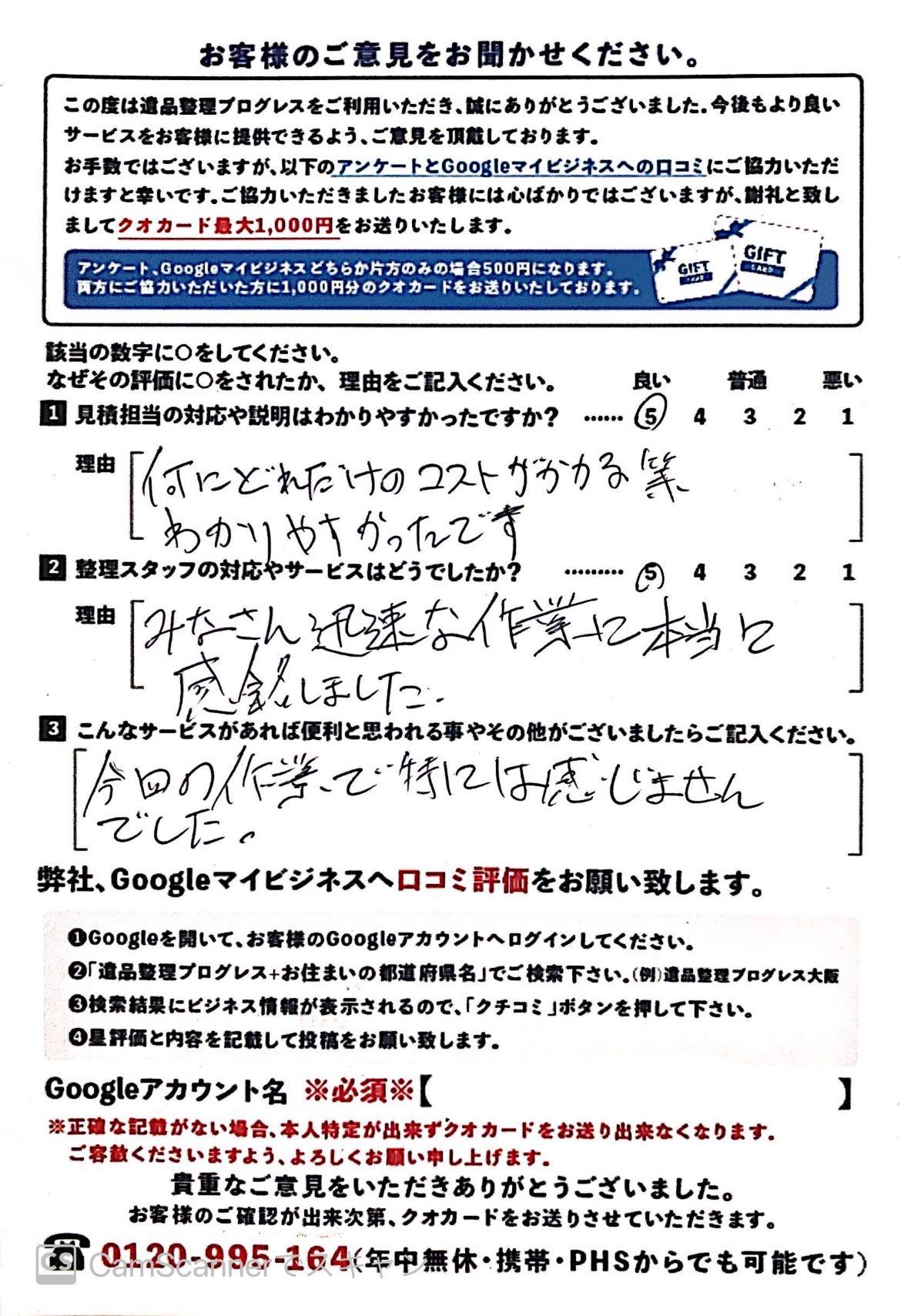 熊本県熊本市東区 M・Y様のアンケート用紙