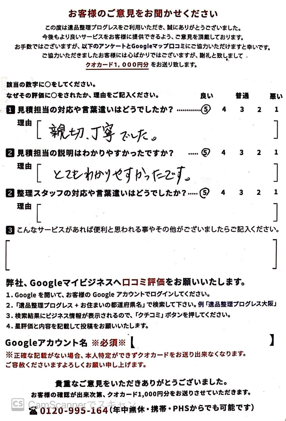 兵庫県神戸市北区 Y・T様のアンケート用紙