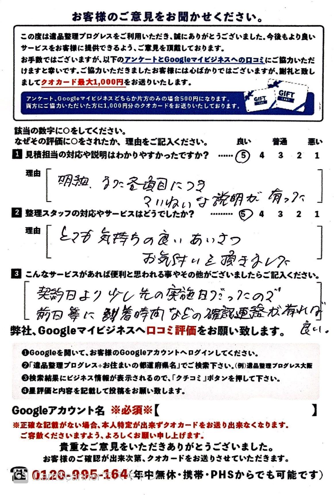 東京都杉並区 K・K様のアンケート用紙