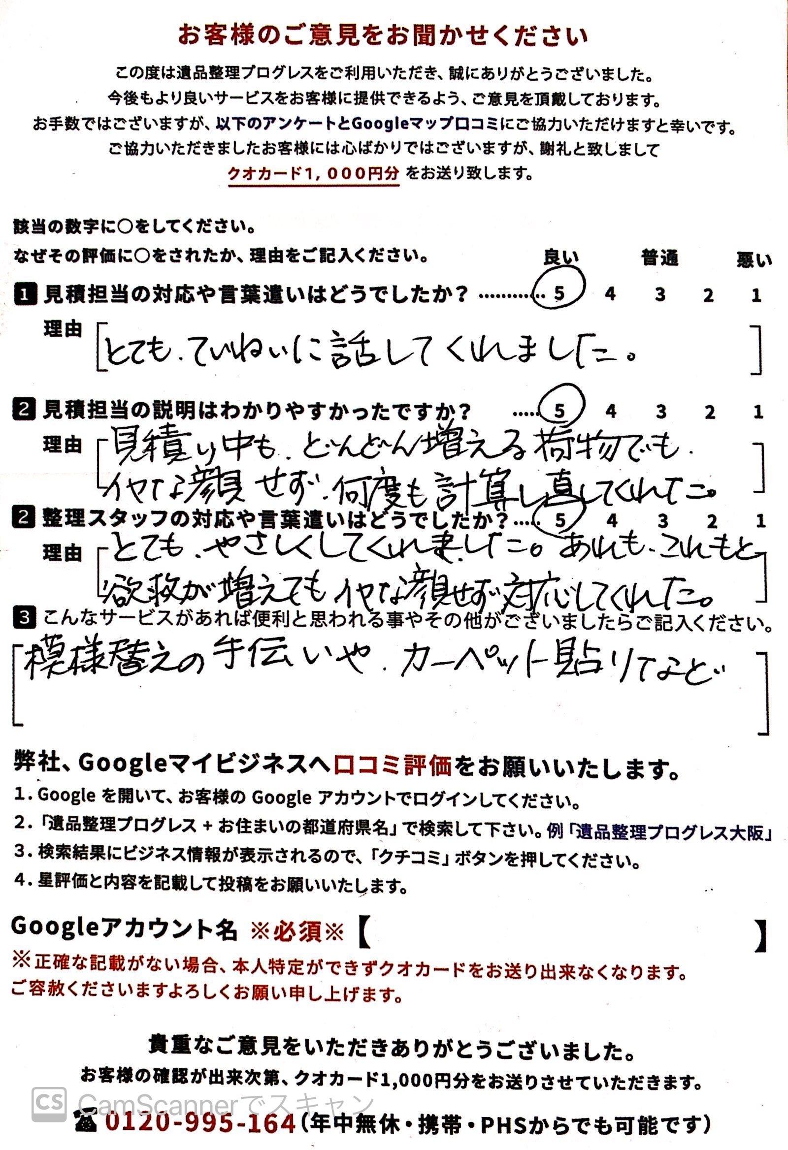 匿名 横浜支店…