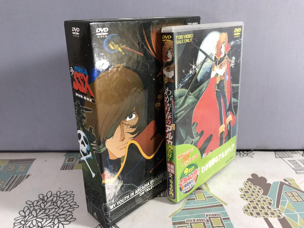 我が青春のアルカディア 無限軌道SSX DVDBOX
